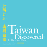 Taiwan Discovered: In Place and Time